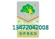 315防伪告诉您在网购时认清防伪标签、重要,重要票证等均采用了这种防伪技术,