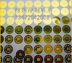 315防伪教您如何分辨水晶真假?,消费者防伪码查询中心。