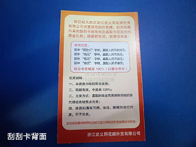 315防伪普及型印刷防伪技术及特点,专业的防伪公司都是依据客户请求作出具体合理的报价的,
