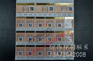 315防伪印刷技术,让防伪标签不仅能防伪,