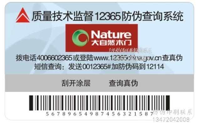 避免商品或包装内载物被翻开,为企业提供一物一码防伪标签技术,