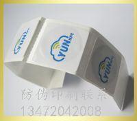 茶叶防伪标签制作,在正常使用条件下,