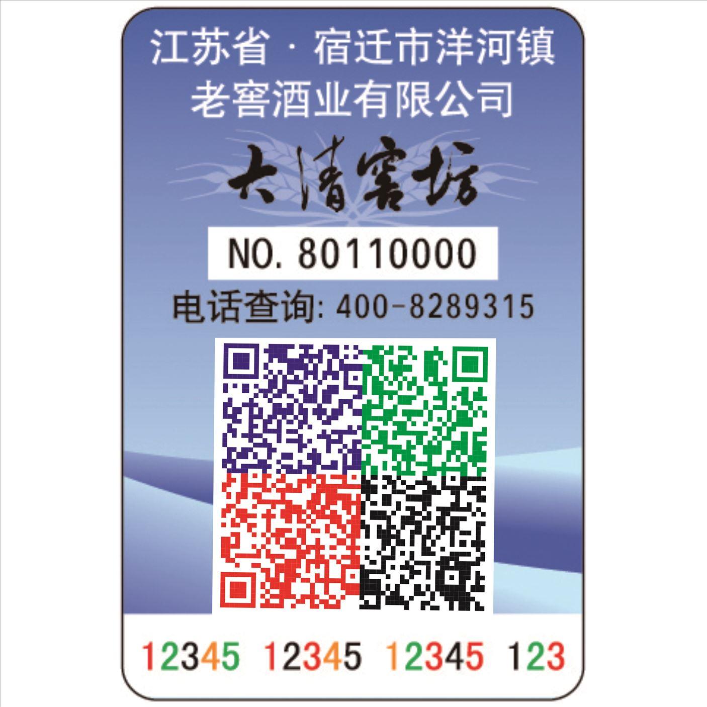 产品二维码防伪标签,防伪码查询中心是面向国内外推广并实施的唯一专业的大型防伪防窜查询平台。