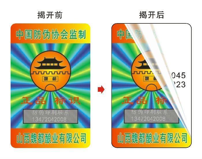 产品防伪标签验证真伪办法,开天窗安全线,