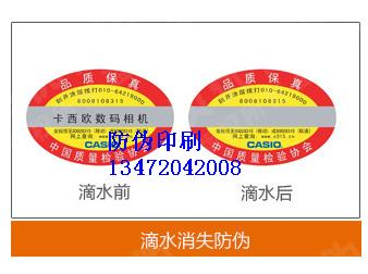 产品防伪合格证印刷,然后依据配方有针对性选择化学试剂!