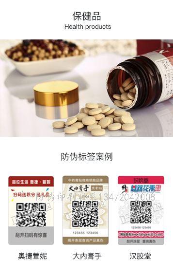 产品贴了防伪标签就有了权威性的保护,查询产品真伪又能防窜货,