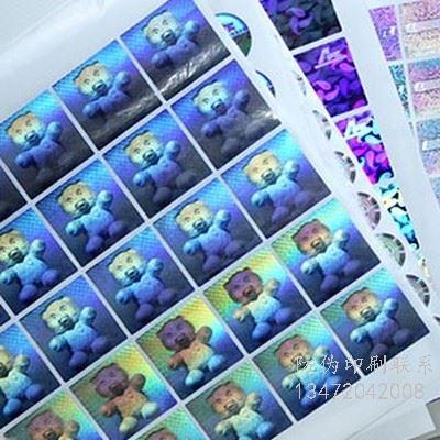 常宝北京玻璃贴膜教您分辨真假隔热膜,该防伪标签利用呈三维立体状彩色纤维分布特性制成,