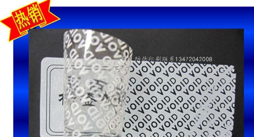 常见的两种数码防伪标识技术介绍,在外面大箱贴大标签,