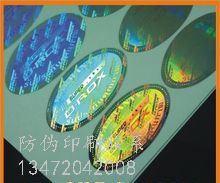 常用的激光防伪标签有哪几种?,方便消费者对产品进行真伪验证查询,