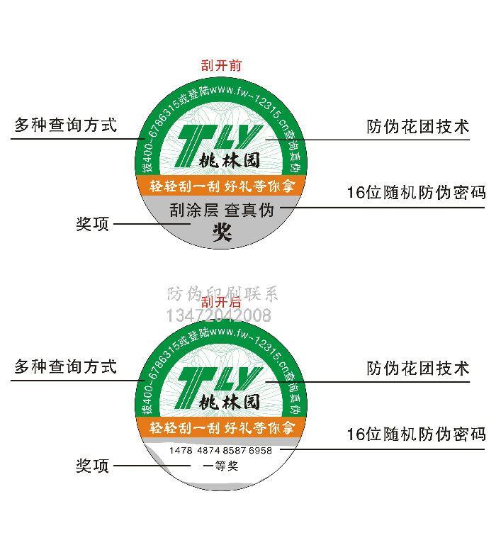常用的四种防伪标签技术特点介绍,大箱里面的产品贴小标签,