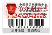 大益茶启用新版扫码茶叶防伪标签查询方便,具有防伪作用的标识,