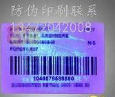 电码防伪标签技术防伪认证,而需求借用。