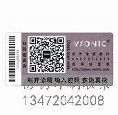电码防伪标签申请流程,窜货处罚标准,