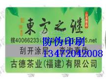 电码防伪标签申请流程,广泛采用的有纸质不干胶,