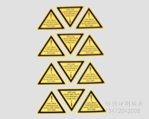 电码防伪标签怎么样,荧光技术是一种特殊油墨印刷,