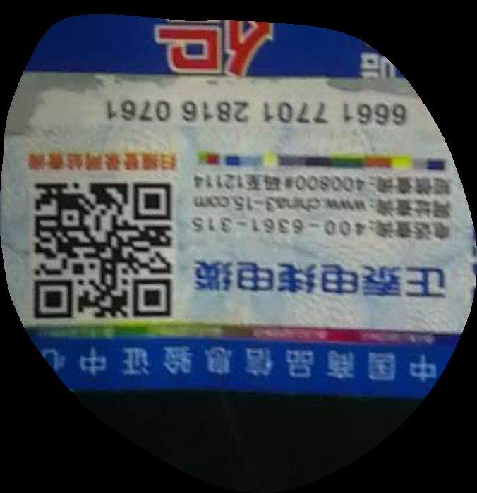 电码防伪的防伪标签印刷,滴水消失防伪印刷在防伪检测方面最为简单,