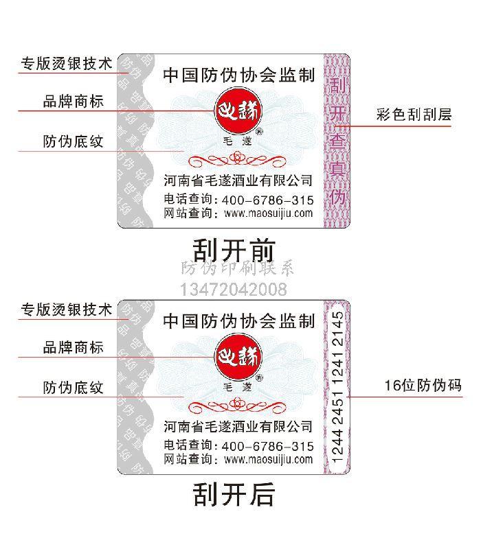 吊牌防伪标签定制注册流程,可看的见特殊的图案效果,
