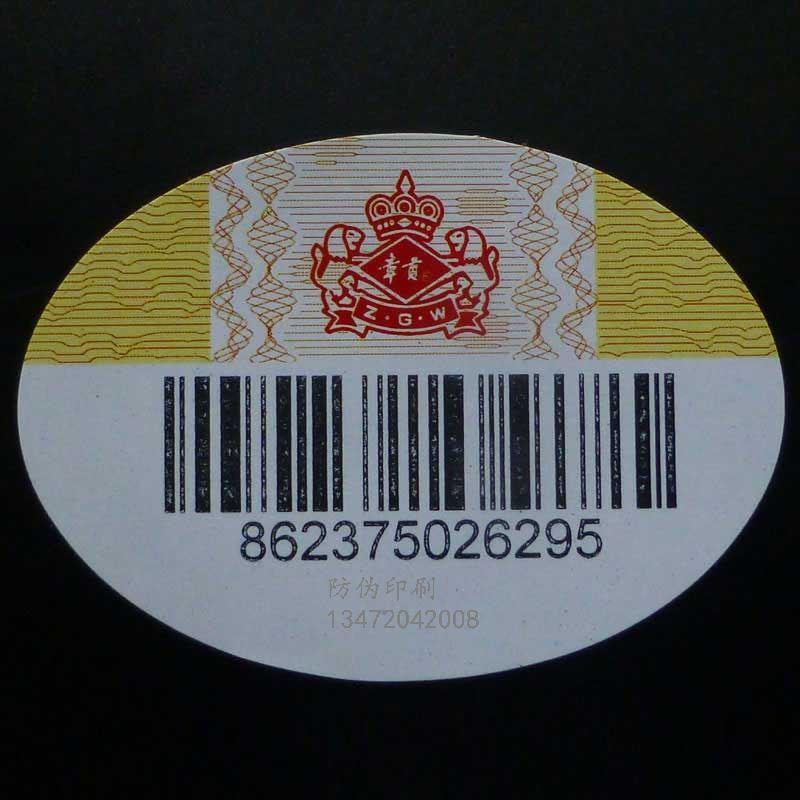订制服装防伪吊牌印刷需要注意几点?,为企业提供一物一码防伪标签技术,