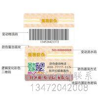 定制二维码防伪标签,也叫安全线防伪纸,