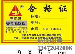 定制防伪标签产品有什么优势呢?,运用特种光谱仪能够进行识读,