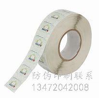 定做广州化妆品防伪标签,制作防伪标签。