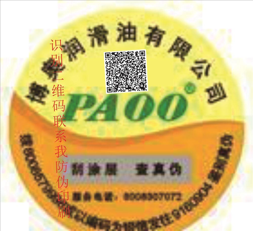 定做广州化妆品防伪标签,激光隐形技术,