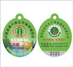 定做广州化妆品防伪标签,线的宽度可以小到1mm。