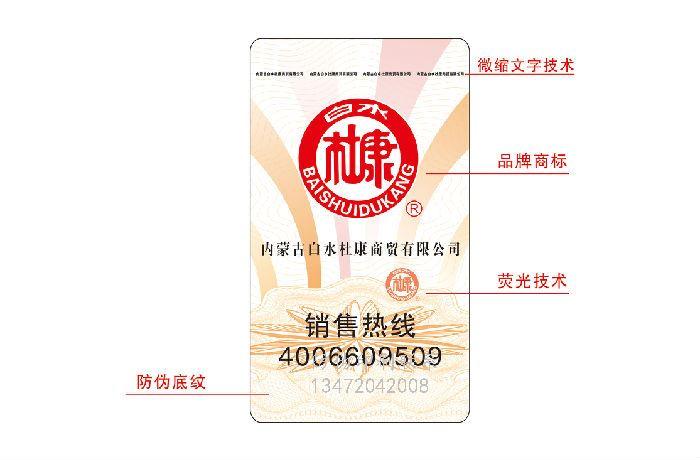 多光谱防伪标签制作,门的卡片或仪器辨认其内容;,