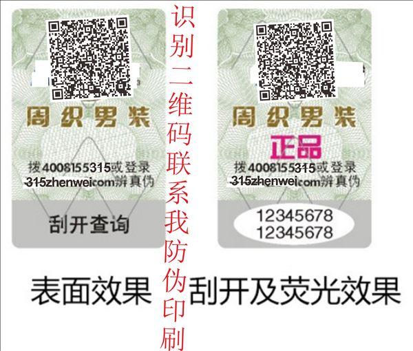 二维码,二维码防伪标签,膜内已碎防伪技术。