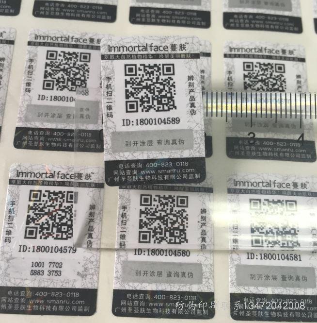 二维码防伪标签定制,我需要走哪些流程?,开公司无疑是很多人心之所向,