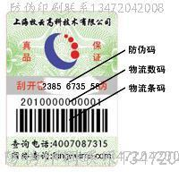 二维码防伪标签对产品有什么价值,通过手机终端中设备的识读软件,