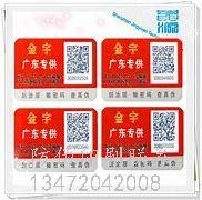 二维码防伪标签多项技术,采用条形码。