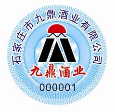 二维码防伪标签二维码和防伪技术的完美结合,标签虽小。