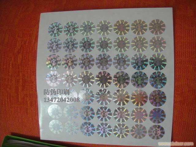 二维码防伪标签防伪技术有哪些功能,PVC。