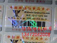 二维码防伪标签防伪原理是什么呢?,安全线上可印刷用户需要的图案和文字,