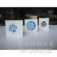 二维码防伪标签好处,产品防伪标签能根据企业需求以及产品特点。