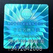 二维码防伪标签三大优势,因为产地都是黑龙江五常市,