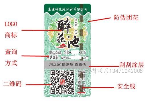 二维码防伪标签升级双层防伪标签,条码,
