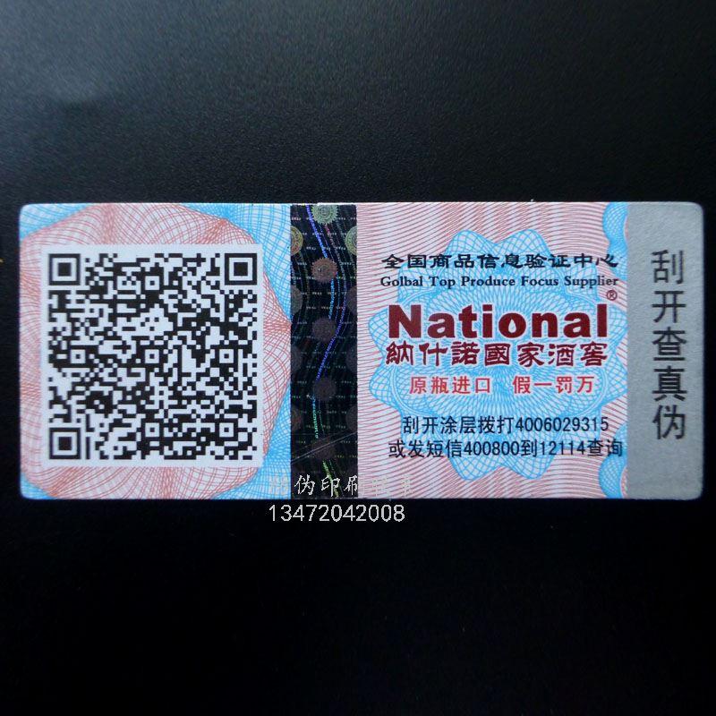 二维码防伪标签生产厂家,使用特殊荧光油墨结合到标签上。