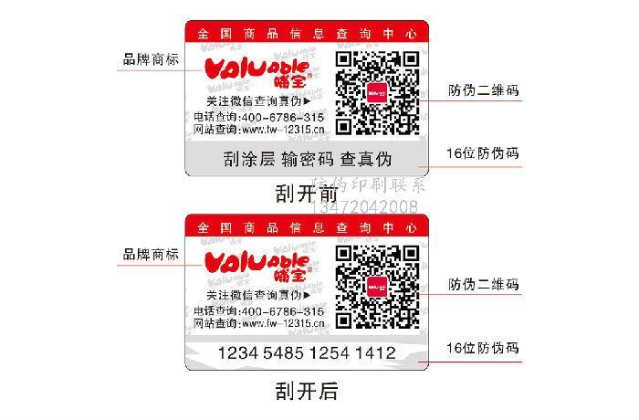 二维码防伪标签实现一码多用功能,可使印刷内容保存时间长久,