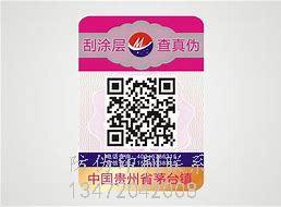 二维码防伪标签使用方便有哪些重要性呢,广泛采用的有纸质不干胶。