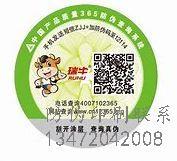 二维码防伪标签是企业品牌的护身符,已开封。