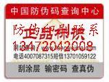 二维码防伪标签为《食品经营许可证》护航,滴水消失防伪技术,
