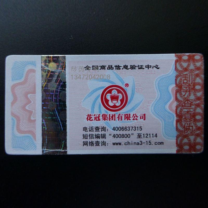 二维码防伪标签为何如此重要,有些特殊标签采用的开天窗防伪纸。
