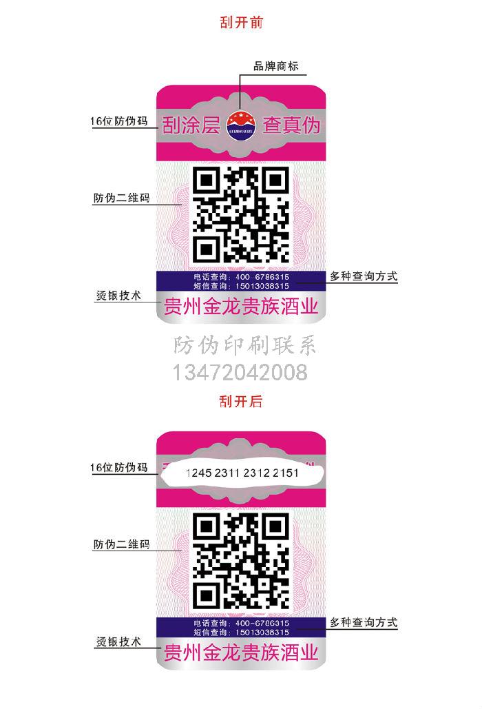 二维码防伪标签为你的产品保驾护航,杜绝假货,因此VOID防伪标签在商品质保和物流等其他防盗防伪方面被广泛应用,