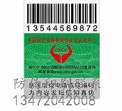 二维码防伪标签为您的产品 低成本打假好帮手,开天窗安全线是由特种造纸厂采用特殊造纸设备和工艺制作而成的特种防伪纸张。