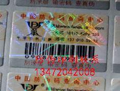 【北京防伪标签印刷中心】-不干胶印刷-北京赶集网,品质要怎么体现,