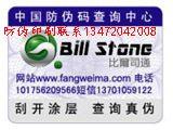北京防伪合格证标签防伪证书印刷厂家-厂,厂家,印刷厂,定做,定制,,扫描第二次会提示该防伪码的查询次数已超过限定次数。