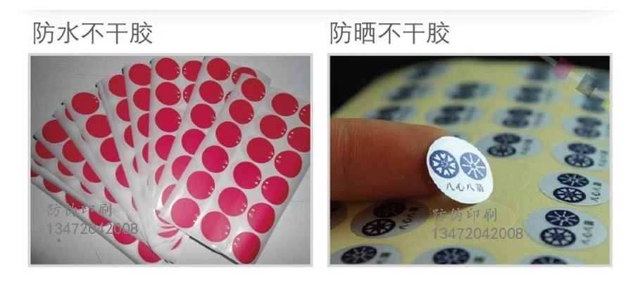 二维码防伪标签有什么好处,纸张较粗糙有一定手感,