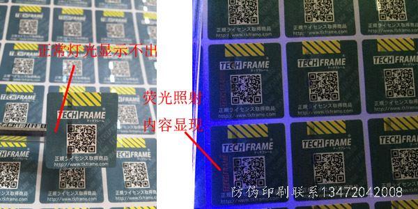 二维码防伪标签有什么特点呢?,最易操作的纳米级材料防伪。